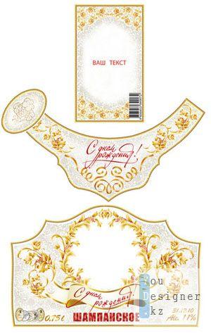 Этикетки на шампанское днем рождения шаблон