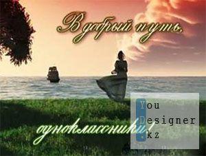 shkolnyi_futazh__v_dobryi_put_odnoklassniki.jpg (16.28 Kb)