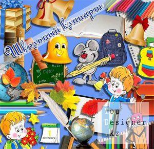 Школьный клипарт к 1 сентября / School clipart for the 1st of September