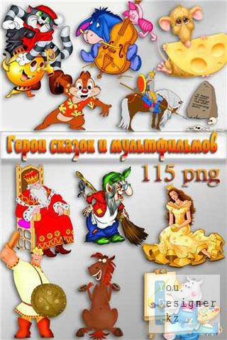 PNG клипарт - Герои сказок и мультфильмов / PNG clipart - fairy-tale and cartoon Heroes