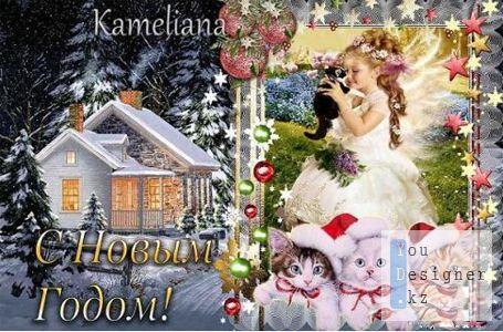 Новогодняя сказочная рамка для фото С Новым Годом!