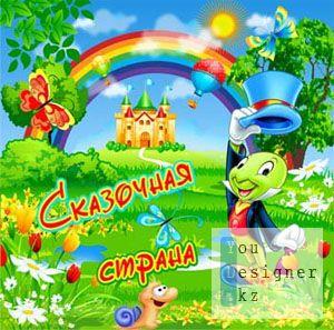 skazochnaya_strana.jpg (32.32 Kb)