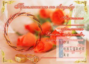 Приглашение на свадьбу №2