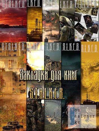 Закладки для книг - Сталкер / Bookmarks for books - the Stalker