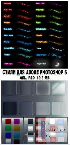 stili_dlya_fotoshoop.jpg (25.05 Kb)