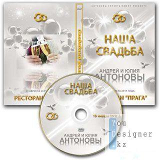 Свадебная обложка DVD и задувка на диск - Неземная любовь / Wedding DVD cover - Heavenly love