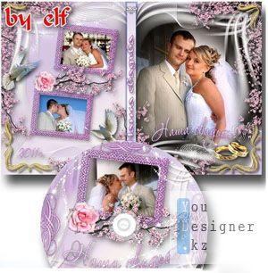 Свадебная Обложка и задувка на DVD диск