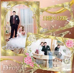 Свадебные рамочки - Моя любовь