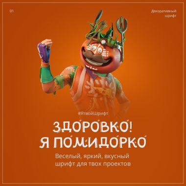 Font Pomidorko only сyrillic