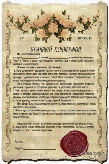 Blank diploma - Funny marriage contract