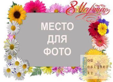 8-marta-cvetochnaya-otkrytka-ramka.jpg (54.71 Kb)