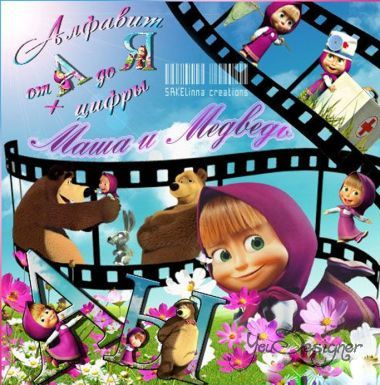 Alphabet with Masha and the Bear on a transparent background