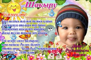 Invitation on the day of birth of your child