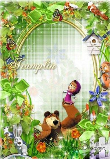 Masha I Medved Multik http://youdesigner.net/children/iflangrussiandetskaya-ramka-multik-my-smotreli-masha-i-medvediflangiflangenglishchildrens-frame-cartoon-we-looked-masha-and-the-beariflang.html