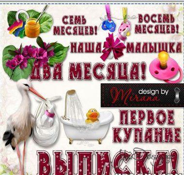 detskie-nadpisi-na-prozrachnom-fone-dlya-oformleniya-fotoalboma-dlya-devochki.jpg (118.44 Kb)