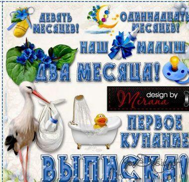 detskie-nadpisi-na-prozrachnom-fone-dlya-oformleniya-fotoalboma-dlya-malchika.jpg (119.29 Kb)