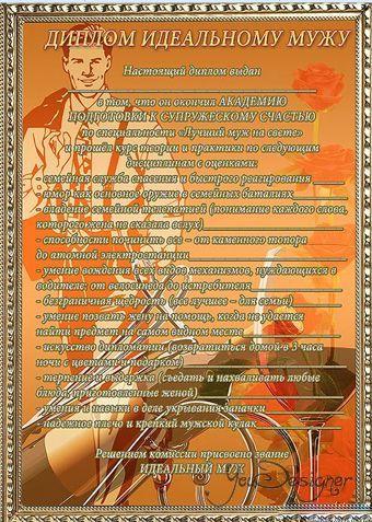 diplom-idealnogo-muzha-akademiyu-podgotovki-k-supruzheskomu-schastyu.jpg (70.58 Kb)