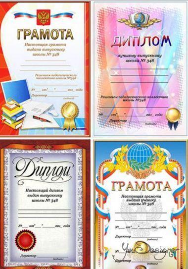 diplomy-i-gramoty-dlya-vypusknikov-shkol.jpg (105.61 Kb)