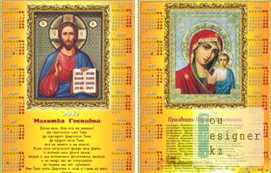 Two orthodox calendar for the year of 2012