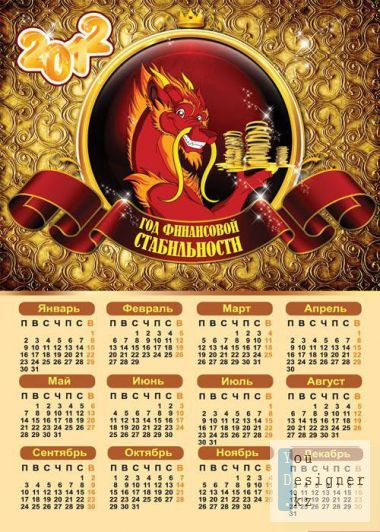 The calendar for 2012 with a dragon - Financial stability