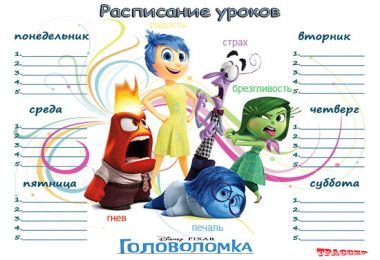 The form of the schedule of lessons for the school - with cartoon characters Inside Out