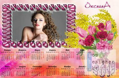 Calendar for 2012 - I'll give you a bouquet
