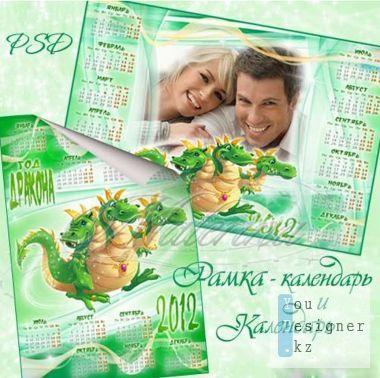 kalendar-2012-ramka-kalendar-zmei-gorynych.jpg (171.74 Kb)