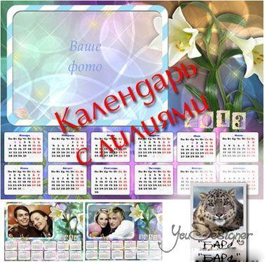 kalendar-s-liliei.jpg (44.66 Kb)