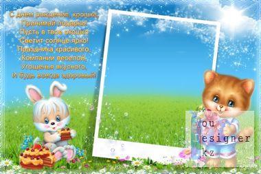 kids-frame-card-happy-birthday-little-hunny-by-galinav.jpg (76.67 Kb)
