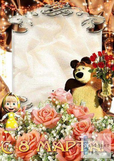 masha-i-medved-pozdravlyaut-s-8-marta-1330950789.jpg (121.74 Kb)