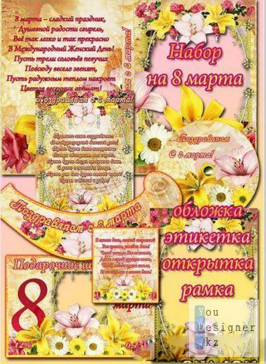 nabor-na-8-marta-zheltye-cvety.jpg (146.71 Kb)