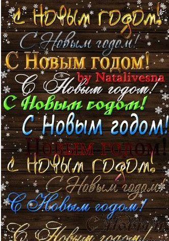 The lettering on transparent background - With the New year is the year 2013
