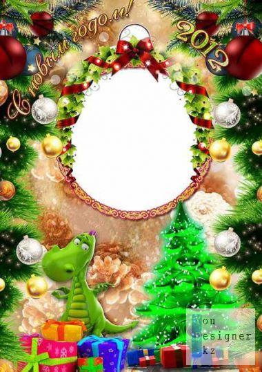 Рамка с дракончиком – С новым годом / Frame with dragon - Happy new year