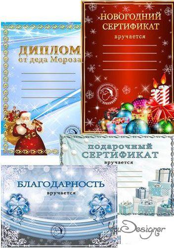 novogodnii-diplom-blagodarnost-podarochnyi-sertifikat.jpg (53.51 Kb)