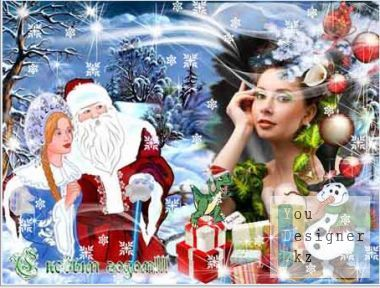 Новогодняя рамка для фото - Дед мороз и снегурочка / Christmas frame for the photo - the Grandfather moroz and snow maiden