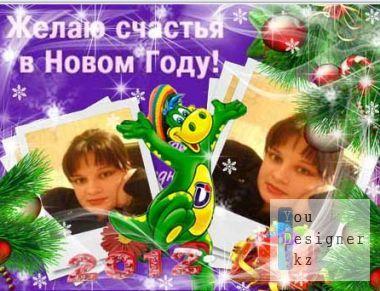 novogodnyaya-ramka-dlya-foto-vesjolyi-drakonchik.jpg (51.34 Kb)