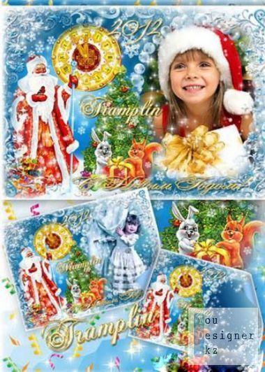 Новогодняя рамка – Шел по лесу дед Мороз, он в мешке подарки нес… / Christmas frame - Walked through the woods santa Claus, he in a bag of gifts carried...
