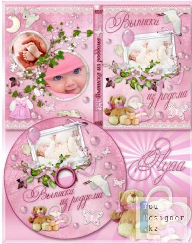 DVD cover and задувка on disk for girls - extract from the hospital