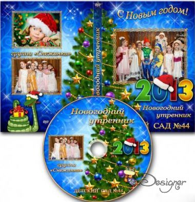 DVD cover and задувка to disk - new year's holiday 2013