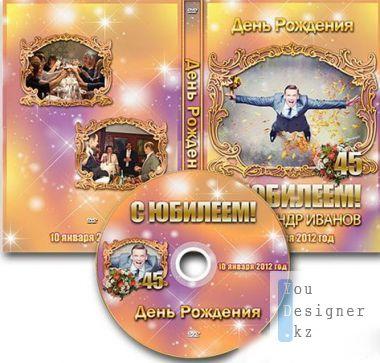 oblozhka-dvd-i-zaduvka-na-disk-yubileinaya.jpg (92.73 Kb)