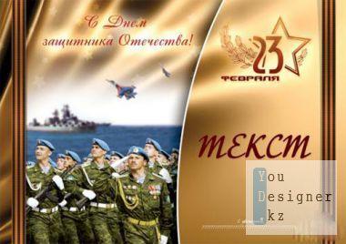 plakat23fevralya-12678151.jpg (39.43 Kb)