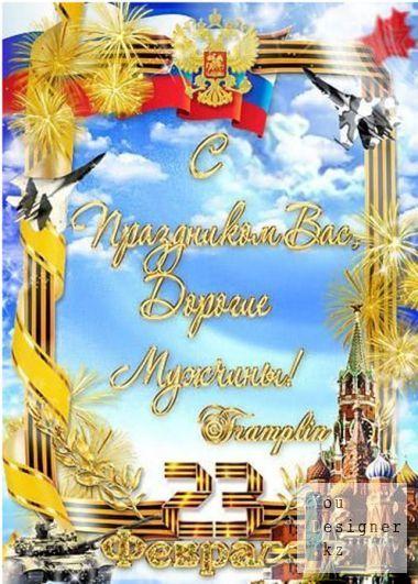 prazdnichnaya-ramka-na-23-fevralya-s-prazdnikom-vas-dorogie-muzhchiny.jpg (95.16 Kb)