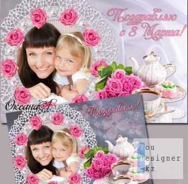Festive frame for congratulations - a Cup of tea and pink roses