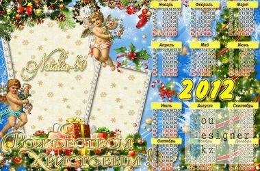 prazdnichnyi-kalendar-ramka-na-2012-god-s-rozhdestvom-hristovym.jpg (193.4 Kb)