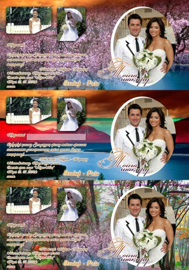 ��������������� �� ������� �� ��������� �����  /  Invitation to the wedding in the Kazakh language
