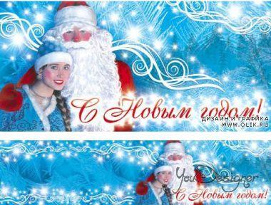 psd-ishodnik-novogodnei-otkrytki-christmas-cards.jpg (60.99 Kb)