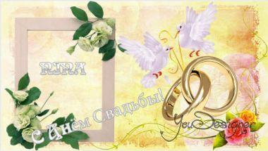 ramka-dlya-fotoshopa-s-dnem-svadby.jpg (34.08 Kb)
