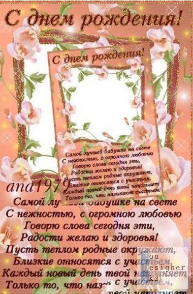 ramka-dlya-fotoshopa-samoi-luchshei-babushke.jpg (91.21 Kb)