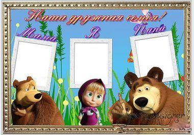 ramka-dlya-treh-semeinyh-fotografii-nasha-druzhnaya-semya.jpg (103.77 Kb)