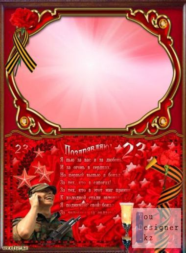 The frame on February 23- Defender of the Motherland Day